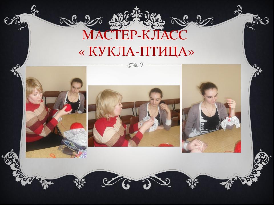 МАСТЕР-КЛАСС « КУКЛА-ПТИЦА»