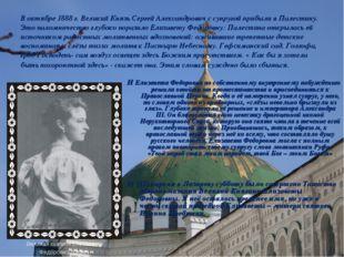 В октябре 1888 г. Великий Князь Сергей Александрович с супругой прибыли в Па