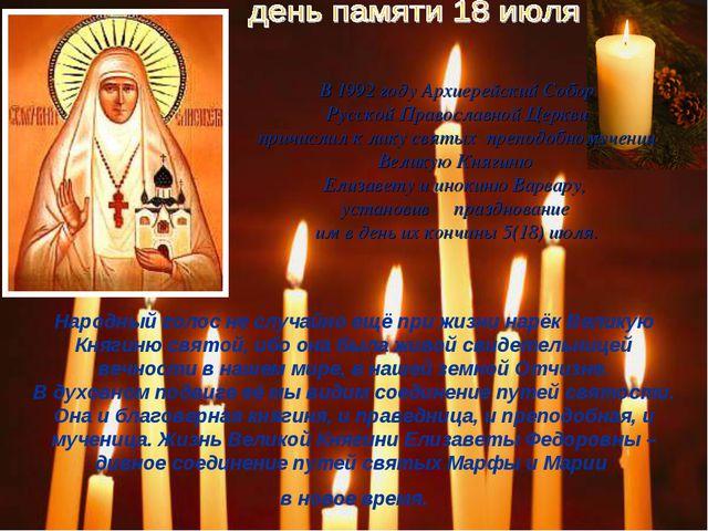 В 1992 году Архиерейский Собор Русской Православной Церкви причислил к лику с...