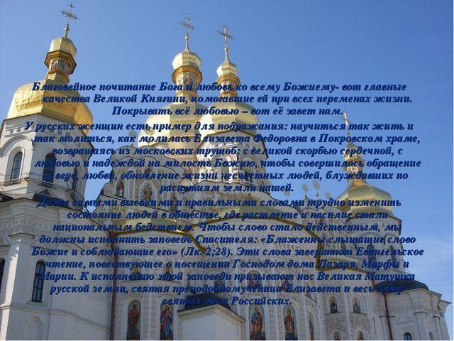 Благовейное почитание Бога и любовь ко всему Божиему- вот главные качества Ве...