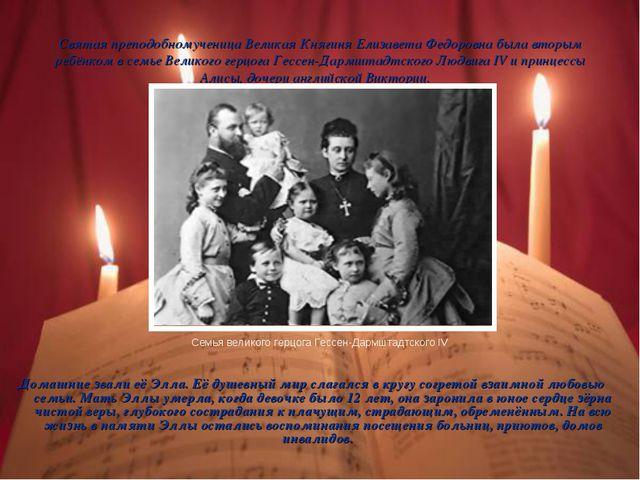 Святая преподобномученица Великая Княгиня Елизавета Федоровна была вторым реб...