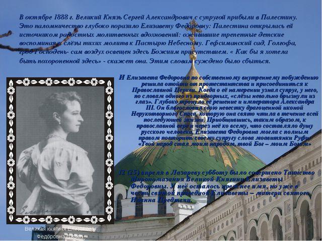 В октябре 1888 г. Великий Князь Сергей Александрович с супругой прибыли в Па...
