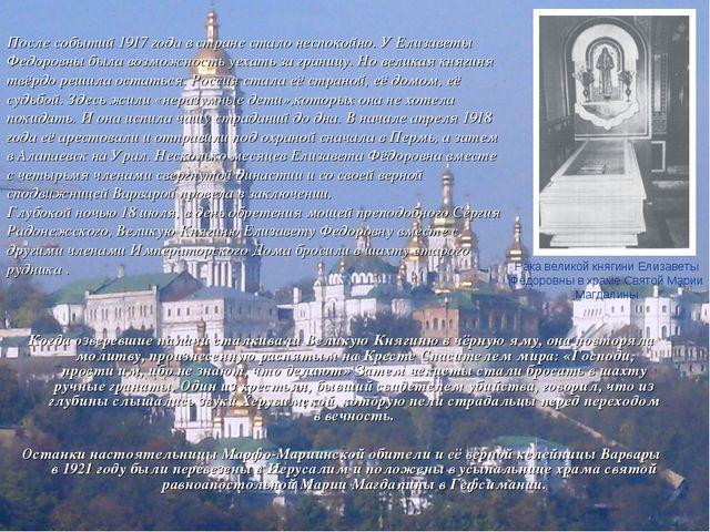 После событий 1917 года в стране стало неспокойно. У Елизаветы Федоровны была...