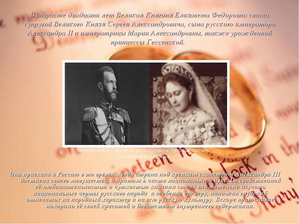 В возрасте двадцати лет Великая Княгиня Елизавета Федоровна стала супругой Ве...