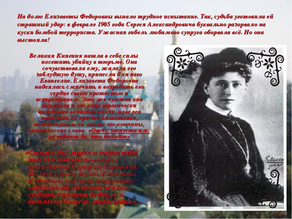 На долю Елизаветы Федоровны выпало трудное испытание. Так, судьба уготовила е...