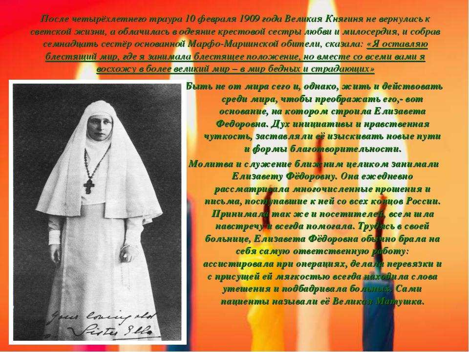 После четырёхлетнего траура 10 февраля 1909 года Великая Княгиня не вернулас...