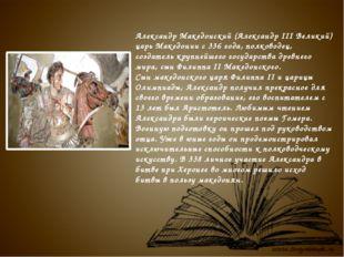 Александр Македонский (Александр III Великий) царь Македонии с 336 года, пол