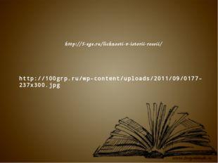http://100grp.ru/wp-content/uploads/2011/09/0177-237x300.jpg http://5-ege.ru