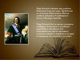 Петр Великий известен как наиболее выдающийся русский царь. Проводимая им по