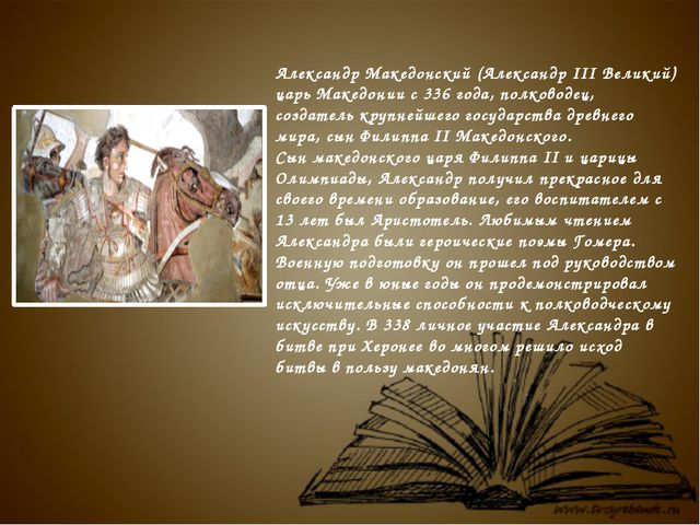 Александр Македонский (Александр III Великий) царь Македонии с 336 года, пол...