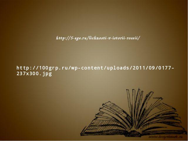 http://100grp.ru/wp-content/uploads/2011/09/0177-237x300.jpg http://5-ege.ru...
