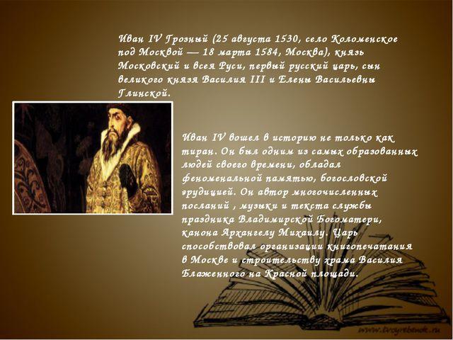 \ Иван IV вошел в историю не только как тиран. Он был одним из самых образов...