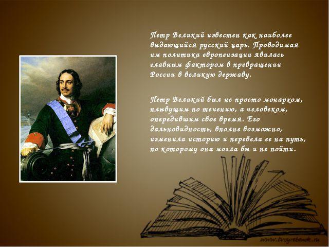 Петр Великий известен как наиболее выдающийся русский царь. Проводимая им по...
