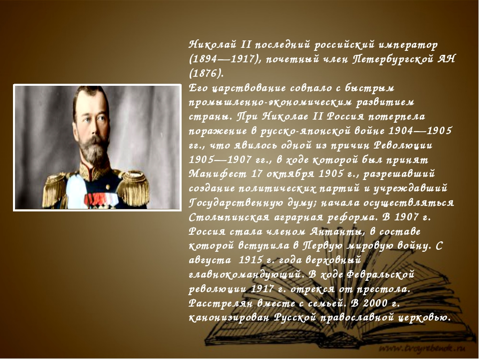 Николай II последний российский император (1894—1917), почетный член Петербу...