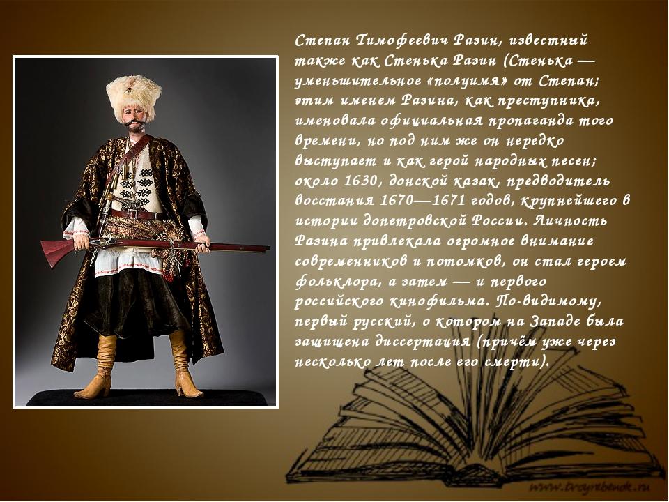 Степан Тимофеевич Разин, известный также какСтенька Разин(Стенька — уменьш...