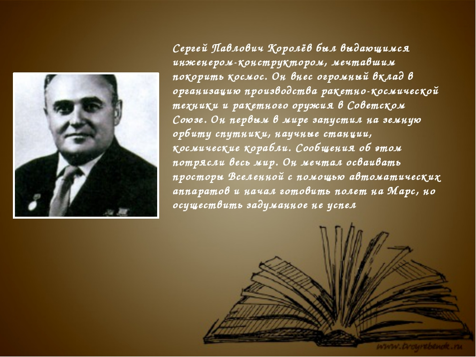Сергей Павлович Королёв был выдающимся инженером-конструктором, мечтавшим по...