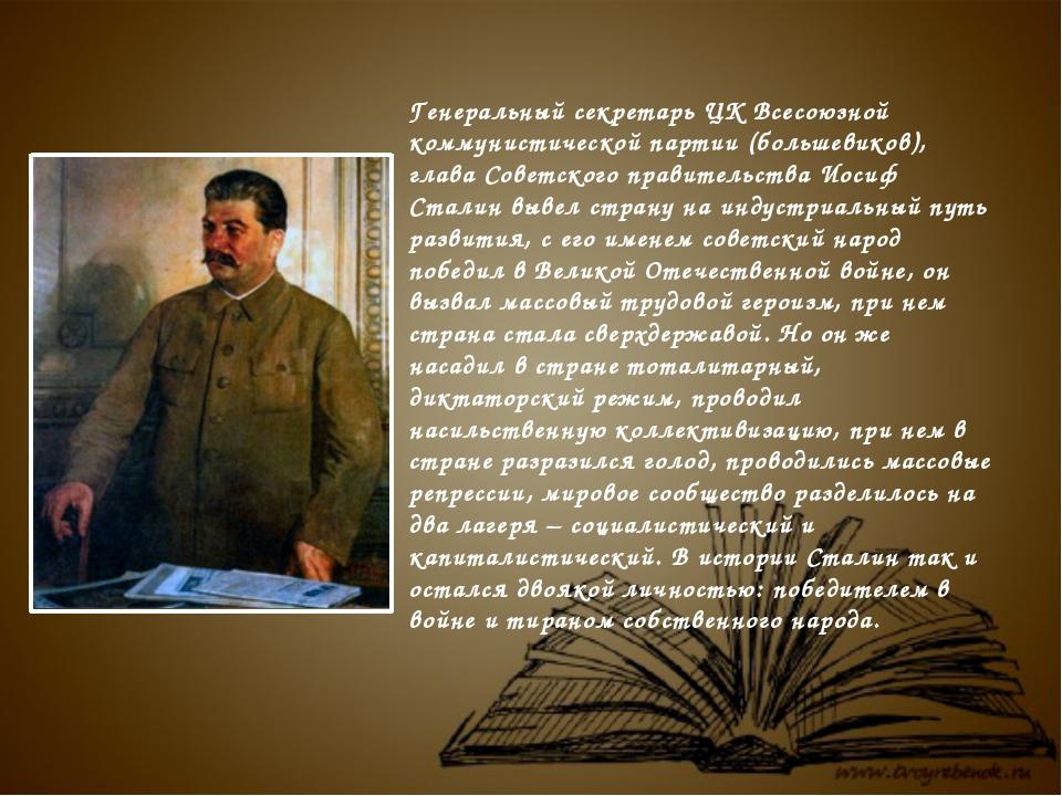 Генеральный секретарь ЦК Всесоюзной коммунистической партии (большевиков), г...