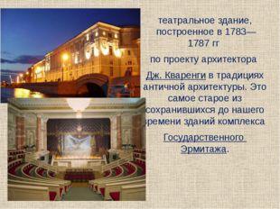театральное здание, построенное в 1783—1787гг по проекту архитектора Дж. К