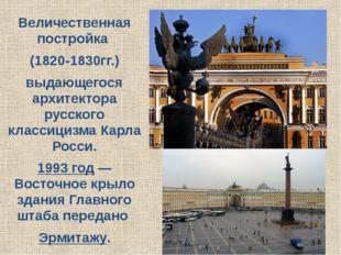 Величественная постройка (1820-1830гг.) выдающегося архитектора русского кла