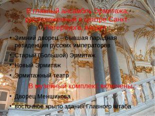 В главный ансамбль Эрмитажа, расположенный вцентреСанкт-Петербурга,входят