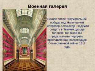 Военная галерея Вскоре после триумфальной победы над Наполеоном император Але
