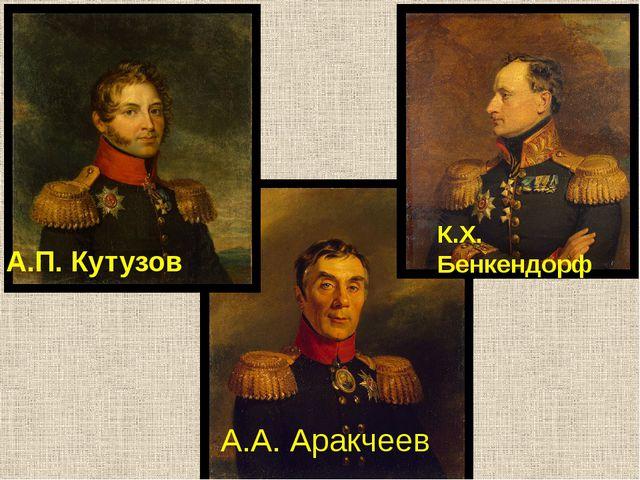 А.П. Кутузов А.А. Аракчеев К.Х. Бенкендорф