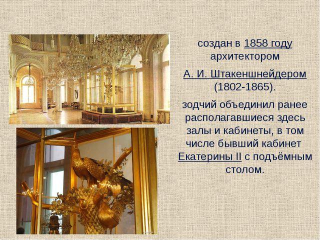Павильонный зал создан в1858 годуархитектором А.И.Штакеншнейдером(1802-...