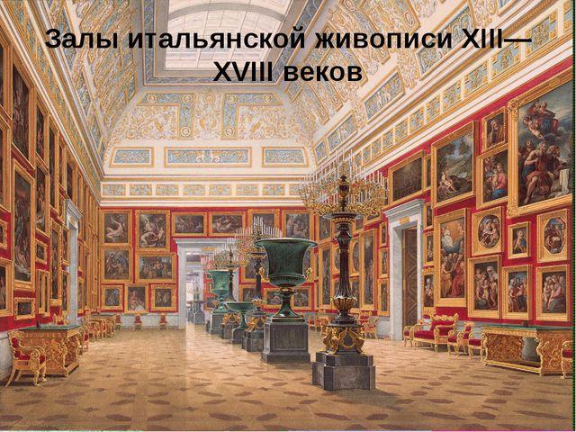 Залы итальянской живописи XIII—XVIII веков