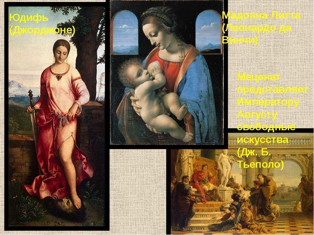 Юдифь (Джорджоне) Мадонна Литта (Леонардо да Винчи) Меценат представляет Импе...