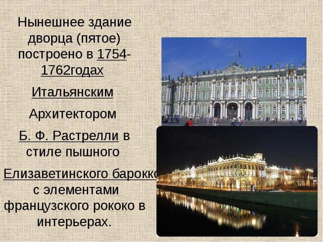 Нынешнее здание дворца (пятое) построено в1754-1762годах Итальянским Архит...