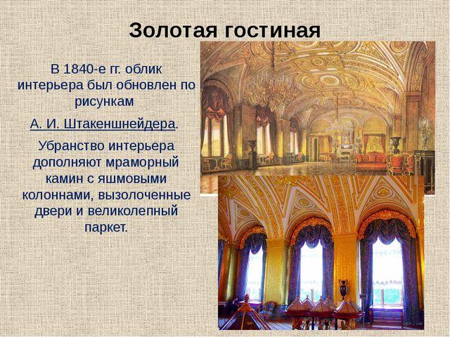 Золотая гостиная В 1840-е гг. облик интерьера был обновлен по рисункам А. И....