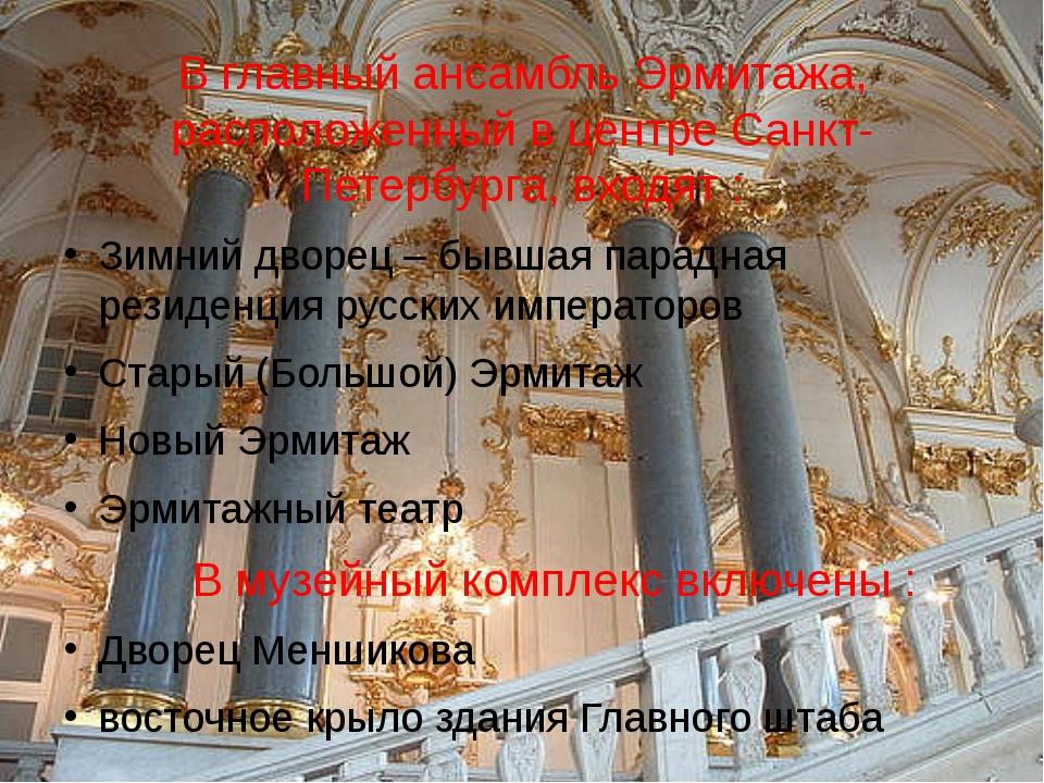 В главный ансамбль Эрмитажа, расположенный вцентреСанкт-Петербурга,входят...