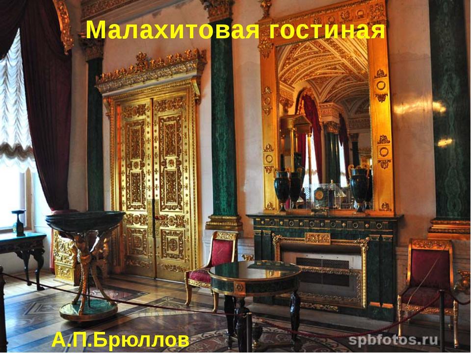 Малахитовая гостиная А.П.Брюллов