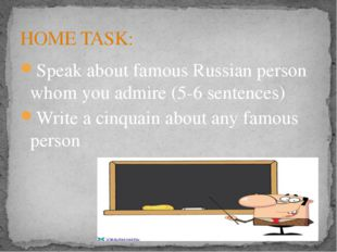 Speak about famous Russian person whom you admire (5-6 sentences) Write a cin