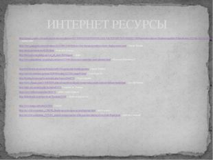 http://images.yandex.ru/yandsearch?source=wiz&text=%D1%88%D0%B5%D0%BA%D1%81%D
