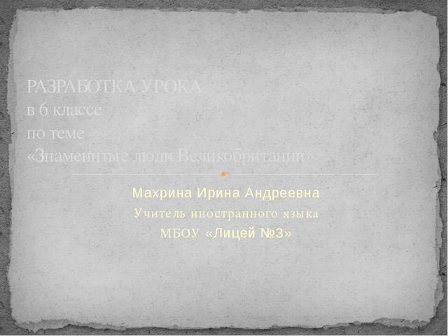 Махрина Ирина Андреевна Учитель иностранного языка МБОУ «Лицей №3» РАЗРАБОТКА...