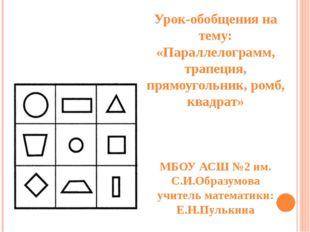 Урок-обобщения на тему: «Параллелограмм, трапеция, прямоугольник, ромб, квадр