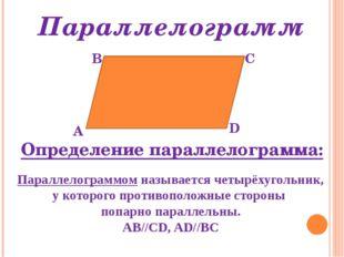 Параллелограмм А В С D Определение параллелограмма: Параллелограммом называет