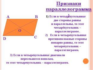 Признаки параллелограмма: А В С D О Если в четырёхугольнике две стороны равн