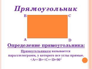 Прямоугольник А В С D Определение прямоугольника: Прямоугольником называется