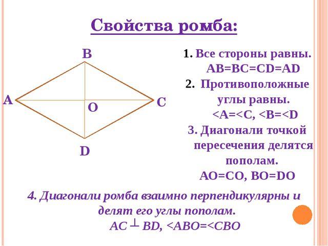 Свойства ромба: А В С D О Все стороны равны. АВ=ВС=СD=AD Противоположные углы...