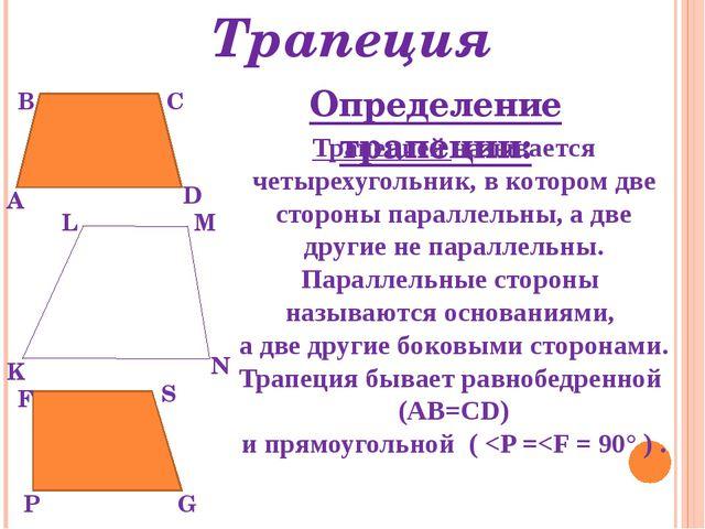 Трапеция Определение трапеции: А В С D K L M N P F S G Трапецией называется ч...