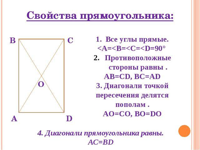 Свойства прямоугольника: А В С D О 1. Все углы прямые.