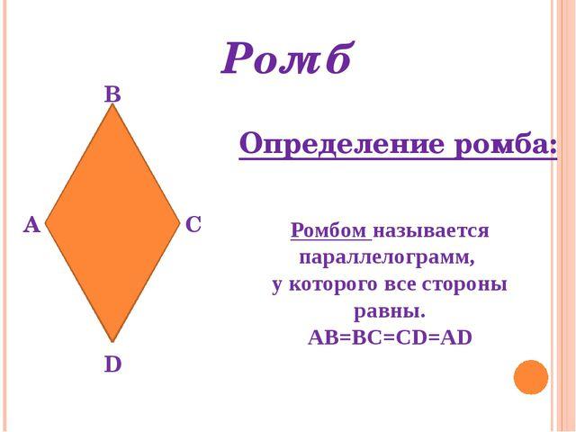 Ромб А В С D Определение ромба: Ромбом называется параллелограмм, у которого...