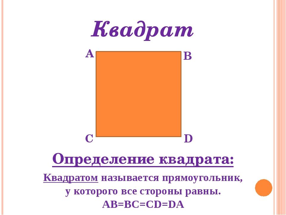 Квадрат А В С D Определение квадрата: Квадратом называется прямоугольник, у к...