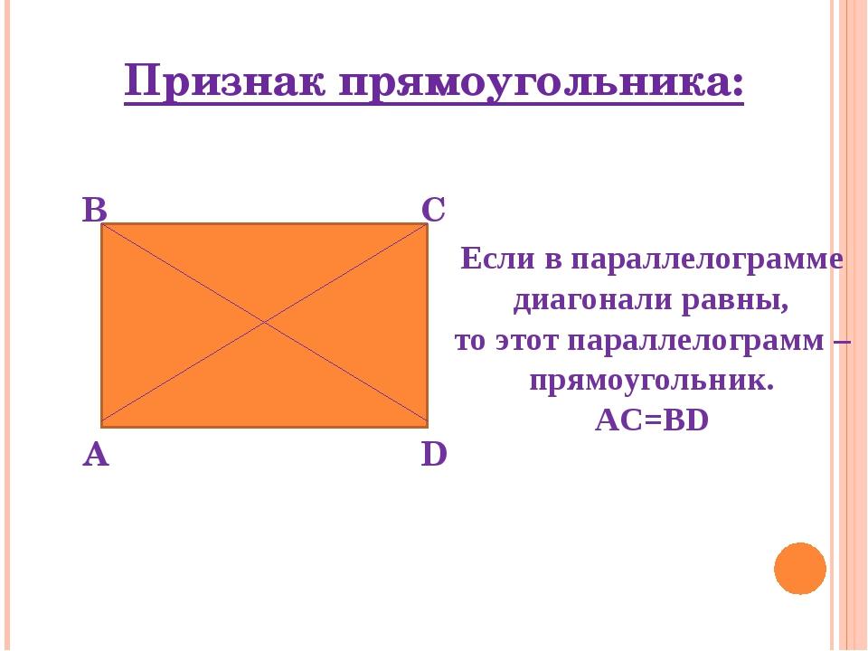 Признак прямоугольника: А В С D Если в параллелограмме диагонали равны, то эт...