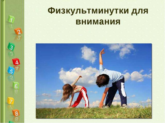 Физкультминутки для внимания