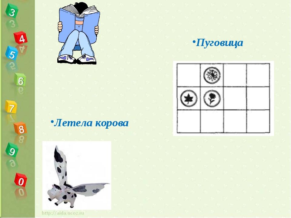 Летела корова Пуговица