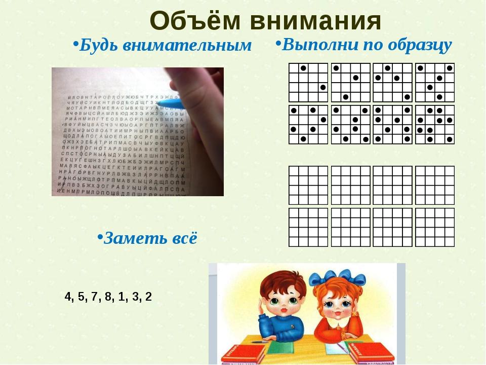 Объём внимания Выполни по образцу 4, 5, 7, 8, 1, 3, 2 Будь внимательным Замет...