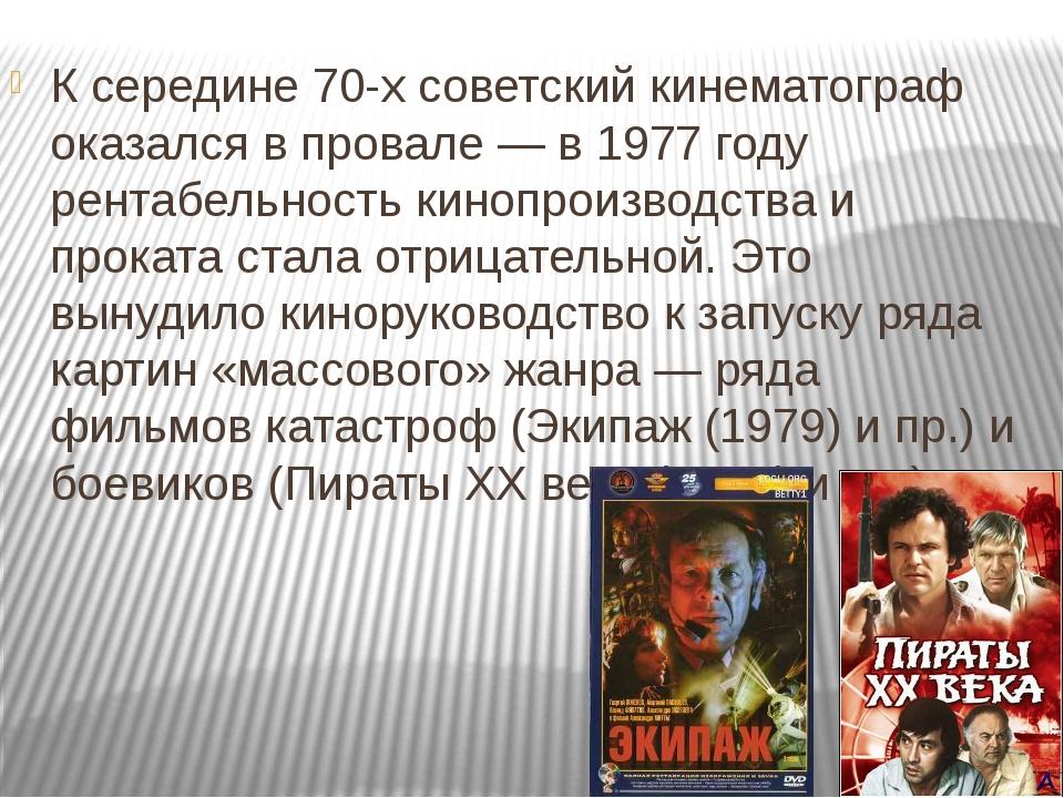 К середине 70-х советский кинематограф оказался в провале — в 1977 году рента...
